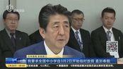 日本累计确诊新冠肺炎病例919例 全国中小学自3月2日开始临时放假