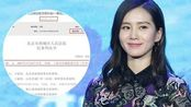 网友造谣不孕不育 刘诗诗维权获赔10万元!