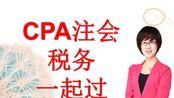 【最新2020注册会计师】CPA税务基础篇-D奥主讲教师刘颖老师