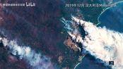 卫星新闻:澳大利亚大火如何蔓延