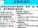 c语言_视频教程5[www.88dy.net]第35节.avi