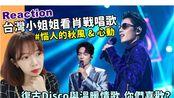 【Reaction】台灣小姐姐看肖戰唱:惱人的秋風&心動|Niki妮奇
