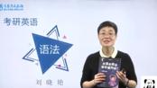 2021刘晓燕语法长难句完整版(刘晓燕长难句)aaaasx