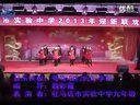 视频: 驻马店市实验中学2013年迎新联欢会快板夸夸我们的好学校