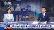 北京:战疫情·严防境外输入风险-境外输入病例未如实填报信息被立案侦查