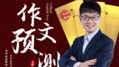 英语四六级-作文预测+模版【12月份】-文都考研-谭剑波