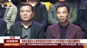 湖南省爱国主义教育基地庆祝党的十九大形象展示大赛总决赛举行