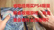 省吃俭用买PS4限量铁盒收藏游戏,铁盒里会有什么惊喜吗?这波亏大了。