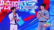 国风舞蹈刘宇VS航天人徐锦 刘宇说要回家做作业