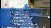 广东梅州、河源市分别报告一例H7N9病例