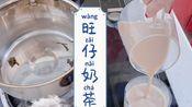 手煮旺仔奶茶 200ml清水+3.5g红茶+145ml旺仔牛奶