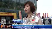 石家庄栾城区举办国庆70周年发展成就展