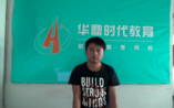 武汉华鼎时代教育可以帮忙代取建造师的证书吗