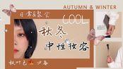 [小滴]中性秋冬妆容-干枫叶色