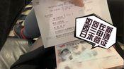 如何在新西兰申请日本签证