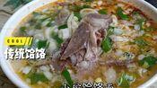 许昌老味:30多年老店饸饹面馆,小碗十元分量足,汤肥面筋美哩很!