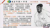 [东营一中]2.25语文窦娥冤(1)