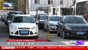 360关注:武汉机动车环检执行新国标 建议车主错峰年检