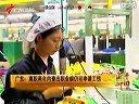 视频: 广东:离职两年内查出职业病仍可申请工伤 101222 广东正午新闻