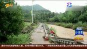 【福建龙岩】福建龙岩:村庄受淹人员被困(小强热线 2019年6月13日)