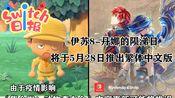 【Switch日报】由于疫情影响,《集合啦!动物森友会》内容更新可能将推迟+《伊苏8-丹娜的陨涕日》将于5月28日推出繁体中文版