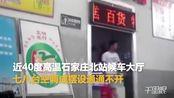 【河北】石家庄北站候车大厅蒸桑拿 开空调要到规定日期