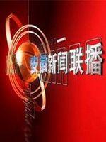 安徽新闻联播[2021]
