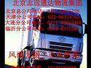 廊坊到河南周口物流公司52875758运输公司