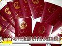 [第一时间]本月15日起启用电子护照 办理需采集指纹