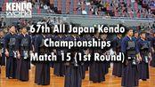 #15 (1st Round) - 67th All Japan Kendo Championships - Kunitomo vs. Shimono - K