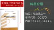 中国现代文学作品选 课程代码 00530 前导课+精读篇目-小说(1) (备考2020年最新资料)
