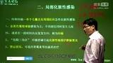 2016中西医结合执业(助理)医师 外科学 第7讲 第十单元-第十一单元(一)