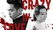 【CRAZY IN LOVE】-【陈山×张离】-【张若昀×王鸥】