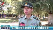 江西:陆军步兵学院举办军校开放日活动