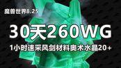 30天260W 魔兽世界8.25 1小时速采风剑材料奥术水晶20+