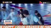 幻乐之城8月24日看点: 沈月面临史上最强挑战, F4彩排累到虚脱!