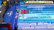 回放:国际泳联游泳系列赛北京站男子400米自由泳 孙杨夺冠、季新杰亚军