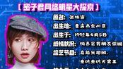 【MJX】大胃王密子君到底是谁?来自四川交通大学毕业的高材生成为了大胃王?Episode 4