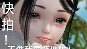 【一梦江湖(楚留香)/无偿捏脸】窝!笑的超甜!( ) 彡 =(●)`Д)