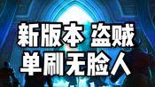 【战矛在线】新版本盗贼单刷无脸人【warspear-online】