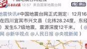今天12时46分,四川宜宾市兴文县发生5.7级地震。截止目前,有四人轻伤,无生命危险。救援队伍已赴震中地区!③