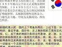 国际经贸地理28-考研视频-上海交大-要密码到www.Daboshi.com