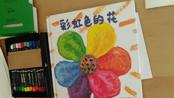 淄博艺升艺术学校彩虹色的花(上)