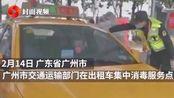 广州一的哥确诊后细节曝光 多次搭载外籍乘客未戴口罩未开窗