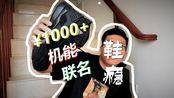 「鞋瘾」被忽略的1000+超强机能好鞋||CDG x Air Mowabb开箱