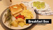 手残党也很难失手的早午餐(妈妈再也不用担心我不吃早饭)|Secret Brunch Recipe Vol.2 Breakfast Box