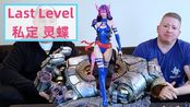 Last Level 私定 灵蝶 雕像 Psylocke Custom Statue X战警 漫威 Radd Titan 开箱测评
