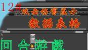 【虚幻4教程】从零开始制作回合游戏12# 伤害数字显示 数据表格的使用 -中文教程ue4