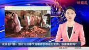 农业农村部:预计元旦春节前猪肉价格运行走势,你能猜到吗?