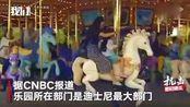 迪士尼市值因疫情蒸发超5800亿元 乐园或无法在今年开放 via@新京报我们视频